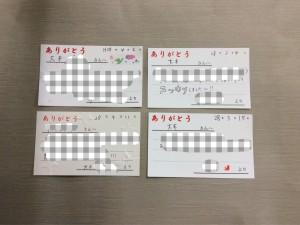 障害福祉サービス舞子事業所/サンクス