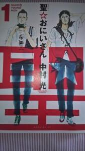 障害福祉サービス明石事業所/聖☆おにいさん