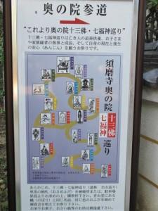 障害福祉サービス明石事業所/須磨寺