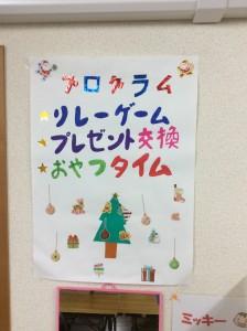 障害福祉サービス舞子事業所/ポスター2