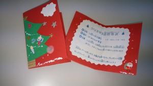 障害福祉サービス明石事業所/クリスマスカード