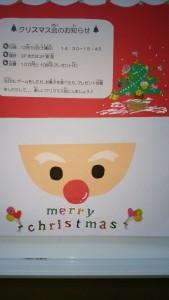 障害福祉サービス明石事業所/クリスマス会ポスター
