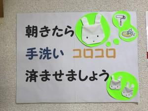 障害福祉サービス舞子事業所/ポスター