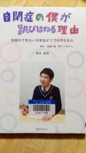 障害福祉サービス西明石事業所/表紙