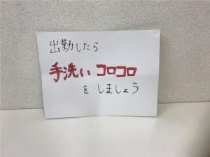 障害福祉サービス舞子事業所/ポスターb
